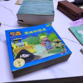巴布工程师图画书(全30册合售)彩色24开