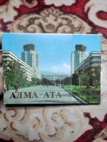 АЛМА-АТА 明信片