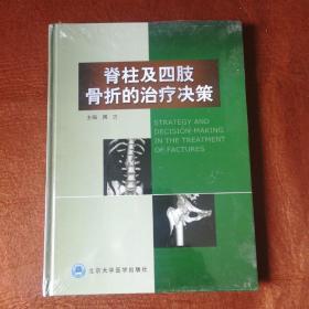 脊柱及四肢骨折的治疗决策