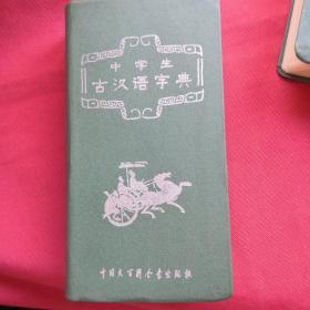 中学生古汉语字典(60开)