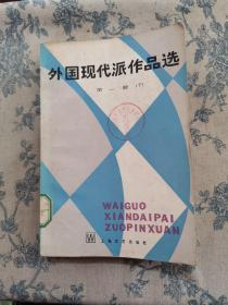 外国现代派作品选(第一册)
