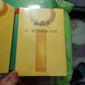 南怀瑾作品集 南怀瑾:廿一世纪初的前言后语(16开精装全新未开封)