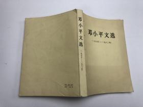 邓小平文选一九七五