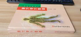 新穴奇穴图谱【精装16开】