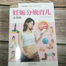 生活新实用:妊娠分娩育儿全图解
