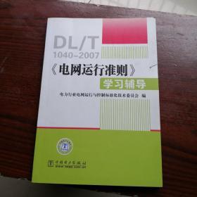 《电网运行准则》学习辅导:DT/T1040-2007