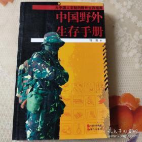 中国野外生存手册(正版)