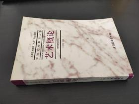 中国艺术教育大系 —— 艺术概论