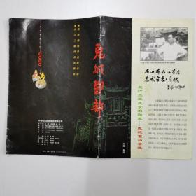 长江三峡风景名胜区一鬼城丰都(介绍图)
