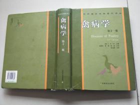 禽病学第十一版