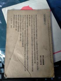 民国时期·丛书集成初编:《珍珠船》