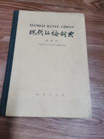 现代汉语词典 (试用本)