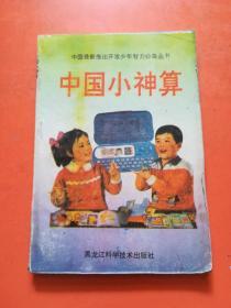中国小神童