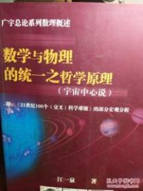 数学与物理的统一之哲学原理(M)