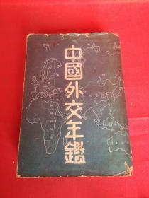 中国外交年鉴(民国22年)