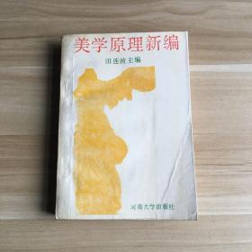 美学原理新编