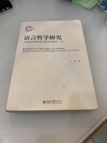 语言哲学研究:21世纪中国后语言哲学沉思录(上)