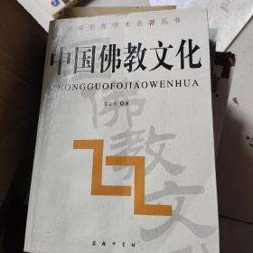 汉译世界学术名著丛书  中国佛教文化