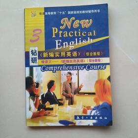 钻研《新编实用英语》(综合教程)2