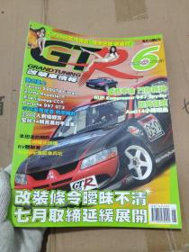 GTR改装车情报2006  6