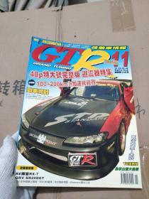 GTR改装车情报2004 11