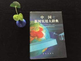 中国新闻实用大辞典