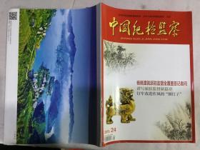 中国纪检监察 2015年第24期