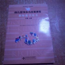 幼儿园快乐与发展课程教师教学用书:大班(上册)