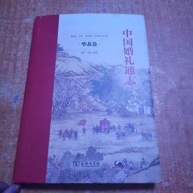 中国婚礼通志(华北卷)