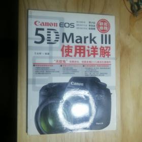 Canon EOS 5D Mark III使用详解
