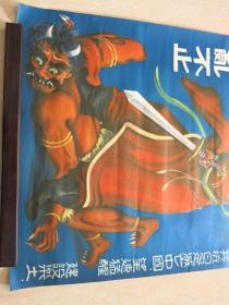 伪满洲国时期宣传画    尺寸77*53厘米