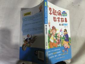 李毓佩数学故事智斗系列·矮人国作战记