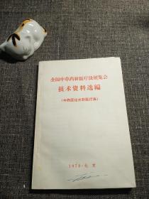 全国中草药新医疗法展览会技术资料选编(中西医结合新医疗法)