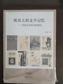 纸页上的文学记忆:民国文学短刊经眼录