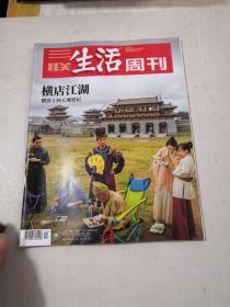 三联生活周刊2020 24