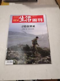 三联生活周刊2019 15