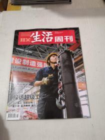 三联生活周刊2020 45