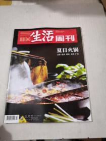 三联生活周刊2019 27