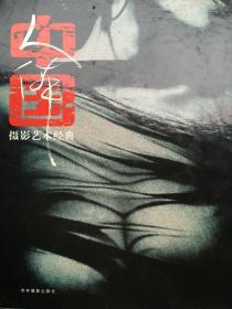 中国人体摄影艺术经典 全两册