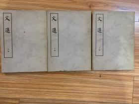 文�x 全三�� 一版一印