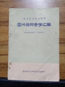 语文学习参考资料:雷州话同音字汇编 (加注普通话拼音 广州话读音 )