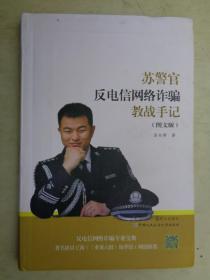 苏警官反电信网络诈骗教战手记(图文版)