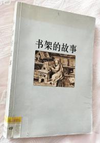 书架的故事(2002一版一印)