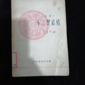 小二黑结婚 歌剧•天津通俗出版社•1955年一版一印