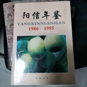 阳信年鉴:1986~1995