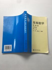高等数学(物理类)(修订版)第三册