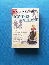 布拉热洛纳子爵 (上 册 )一版一印 私藏品好