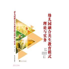 幼儿园融合共生教育模式理论与实务  陆月崧 武汉大学出版社 9787307220010