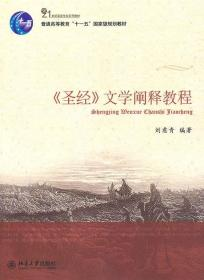 《圣经》文学阐释教程 刘意青 9787301171394 北京大学出版社