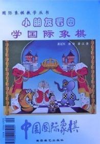 【正版】小朋友看图学国际象棋(中国国际象棋)